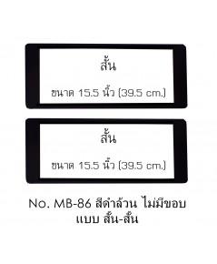 กรอบป้ายทะเบียนกันน้ำ MB-86 สีดำล้วน ALL BLACK สั้น-สั้น ระบบคลิปล็อค 8 จุด พร้อมน็อตอะไหล่
