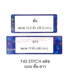 กรอบป้ายทะเบียนรถยนต์ กันน้ำ F45 STITCH มี 3 แบบ สั้น-สั้น, สั้น-ยาว, ยาว-ยาว