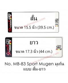 กรอบป้ายทะเบียนรถยนต์ กันน้ำ MB-83 Sport Mugen มูเก้น สั้น-ยาว ไม่มีเส้นกลาง รุ่น A111 มีน็อตอะไหล่