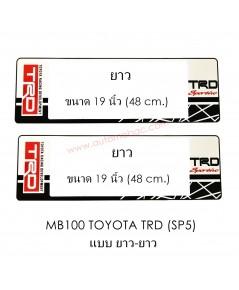 กรอบป้ายทะเบียนรถยนต์ กันน้ำ MB100 TRD ยาว-ยาว ไม่มีเส้นกลาง  รุ่น SP5 คลิปล็อค 8 จุด มีน็อตอะไหล่
