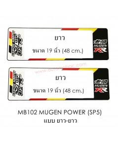กรอบป้ายทะเบียนรถยนต์ กันน้ำ MB102 MUGEN POWER ยาว-ยาว รุ่น SP5 คลิปล็อค 8 จุด มีน็อตอะไหล่