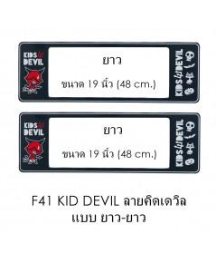 กรอบป้ายทะเบียน กันน้ำ F41 KID DEVIL คิดเดวิล ยาวยาว (F1) คลิปล็อค 8 จุด มีน็อตอะไหล่ในกล่อง