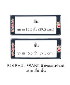 กรอบป้ายทะเบียน กันน้ำ F44 FRANK พอลแฟรงค์ F1 สั้นสั้น คลิปล็อค 8 จุด มีอะไหล่ในกล่อง สวย ทน
