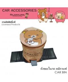 Rilakkuma Coffee ลิละคุมะ กาแฟ ถังขยะในรถ ใช้ตกแต่งภายในรถเพื่อความสวยงาม งานลิขสิทธิ์แท้