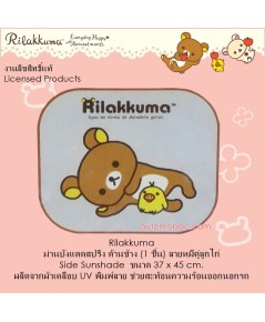 Rilakkuma ลิละคุมะ ม่านบังแดด ด้านข้าง 1 ชิ้น ลายหมีกับลูกเจี๊ยบ ป้องกันUV ความร้อน ลิขสิทธิ์แท้