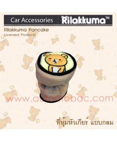 Rilakkuma PANCAKE ลิละคุมะ แพนเที่หุ้มเกียร์ หัวกลม ลิขสิทธิ์แท้ ใช้ได้กับรถทุกรุ่น ถอดซักได้ สวยงาม