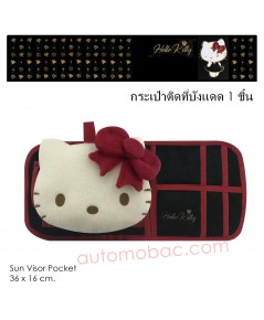 KITTY BLACK กระเป๋าติดที่บังแดด 1 ชิ้น ช่วยจัดระเบียบสิ่งของ มีช่องใส่บัตร หยิบง่าย เพิ่มความปลอดภัย