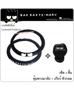 Bad Badtz-Maru BLACK แบดมารุ สีดำ แพ็คคู่สุดคุ้ม ที่หุ้มพวงมาลัย และหุ้มเกียร์ หัวกลม ลิขสิทธิ์แท้
