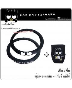 Bad Badtz-Maru BLACK แบดมารุ สีดำ แพ็คคู่สุดคุ้ม ที่หุ้มพวงมาลัย และหุ้มเกียร์ ออโต้ ลิขสิทธิ์แท้