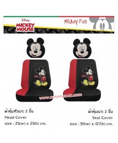 Mickey Mouse FUN แพ็คคู่ หุ้มเบาะ 2 ชิ้น และหัวเบาะ 2 ชิ้น ลิขสิทธิ์แท้ ปกป้องจากความร้อน รอยสกปรก