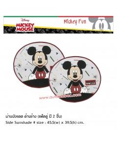 Mickey Mouse FUN ม่านบังแดด ด้านข้าง แพ็คคู่ 2 ชิ้น ป้องกัน UV และความร้อน ลิขสิทธิ์แท้