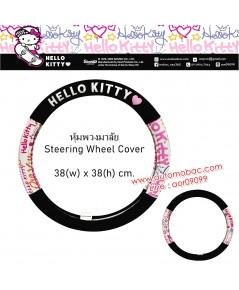 Kitty Street หุ้มพวงมาลัย งานผ้าผสมหนัง ปกป้องพวงมาลัยจากความร้อน รอยขีดข่วน กันเปื้อนและสิ่งสกปรก