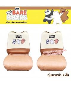 We Bare Bears v.2 หมีจอมป่วน ผ้าหุ้มเบาะหน้าเต็มตัว 2 ชิ้น ป้องกันสีซีดจาง รอยขีดข่วนและสัมผัสนุ่ม
