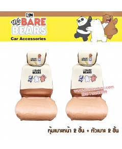 We Bare Bears v.2 หมีจอมป่วน สีครีม ผ้าหุ้มเบาะหน้าเต็มตัว 2 ชิ้น+ผ้าหุ้มหัวเบาะ 2 ชิ้น กันสีซีดจาง