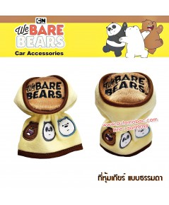 We Bare Bears v.2 หมีจอมป่วน สีครีม ผ้าหุ้มเกียร์ หัวกลม Gear Cover ลิขสิทธิ์แท้ ตกแต่งด้วยลายปัก