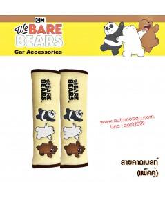 We Bare Bears v2 หมีจอมป่วน สีครีม นวมหุ้มเข็มขัดนิรภัย แพ็คคู่ (2 ชิ้น) ช่วยลดการเสียดสี บ่าและไหล่