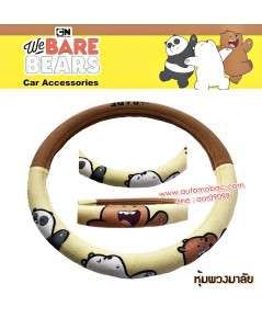 We Bare Bears v.2 หมีจอมป่วน สีครีม ผ้าหุ้มพวงมาลัย 1 ชิ้น Steering Wheel Cover กันรอยและสิ่งสกปรก