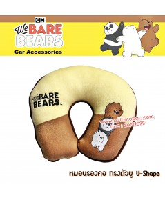 We Bare Bears v2 หมีจอมป่วน สีครีม หมอนรองคอ ทรงตัวยู 1 ใบ Neck Rest Cushion U-Shape ใช้ได้ทั้งในบ้า