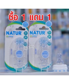 Natur เนเจอร์ จุกนมเนเจอร์ไบโอมิมิค biomimic ไซส์ M แพ็ค 3 ชิ้น ซื้อ1ฟรี1 80152