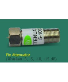 FIX ATTENUATOR DBY (มีให้เลือก -3, -5, -10, -15 dB)