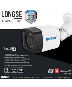 กล้องบูลเล็ท IR Longse รุ่น 4IN1LBM24HTC100B (HD-4in1)
