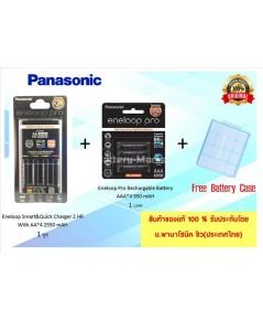 Eneloop Pro Economy Set 3 เครื่องชาร์จ 2 ชม. แถมฟรีถ่านชาร์จ Eneloop Pro AAA 950 mAh 4 ก้อน 1 แพค