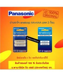 Eneloop Economy AA+AAA Mini Set  ถ่านชาร์จ Eneloop AA 2000 mAh 2 ก้อน แถมฟรีถ่าน AAA 800 mAh 2 ก้อน
