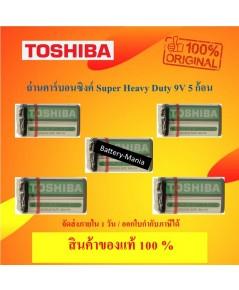 ถ่านคาร์บอนซิงค์ 9V Toshiba Super Heavy Duty 5 ก้อน