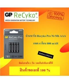 ถ่านชาร์จ GP recyko pro AAA 800 mAh แพ็ค 4 ก้อน แพคเกจใหม่ล่าสุด ออกใบกำกับภาษีได้