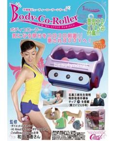 NEW Canet Body- Co- Roller เครื่องนวดลดเซลลูไลท์และไขมันค่ะ