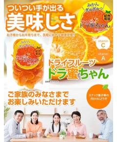 ส้มกึ่งแห้ง พันธุ์ อะริตะมิคัง ส้มหวานและพันธุ์ดีที่สุดของจังหวัดวากายาม่าคะ