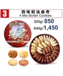 Jenny Bakery 4 Mix Butter Cookies