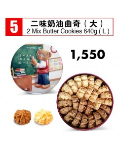 Jenny Bakery 2 Mix Butter Cookies ขนาด 640 g.
