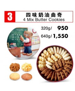 Jenny Bakery 4 Mix Butter Cookies 640 g.