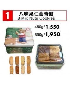 Jenny Bakery 8 Mix Nuts Cookies 460 g.