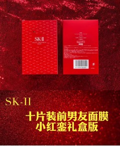 SK-II FACIAL TREATMENT MASK 10 PIECES มาส์กทิชชู่แพค 10 ซอง