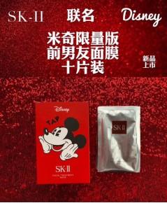 SK-II FACIAL TREATMENT MASK 10 PIECES (micky) มาส์กทิชชู่แพค 10 ซอง กล่องลายมิกกี้เม้าท์