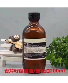 Parsley Seed Facial Cleansing Oil. คลีนเซอร์สูตรออยล์ขจัดเครื่องสำอางสูตรอ่อนโยน ขนาด 200 มล.
