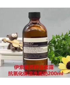 AESOP Parsley Seed Facial Cleanser ขนาด 200 มล.คลีนเซอร์ทำความสะอาดผิวหน้าสูตรเนื้อเจล