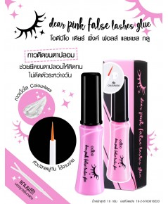 Odbo Dear Pink false Lash Glue OD8-141 กาวติดขนตาสีใส หัวพู่กันแหลมใช้งานง่าย