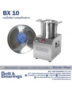 เครื่องตัดเนื้อหั่น บดสมุนไพร ระบบใบมีดตัดบดละเอียด  BLENDER MIXER รุ่น BX-10