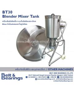 เครื่องหั่นผักตัดเนื้อ ระบบใบมีดตัดบดละเอียด BLENDER MIXER TANK รุ่น  BT-30