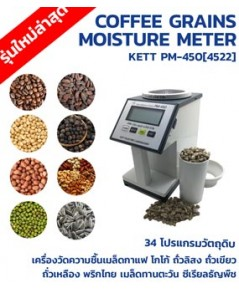 เครื่องวัดความชื้นเมล็ดกาแฟ โกโก้ ถั่วลิสง ถั่วเขียว เมล็ดพันธ์พืชต่างๆ  KETT PM-450(4522)