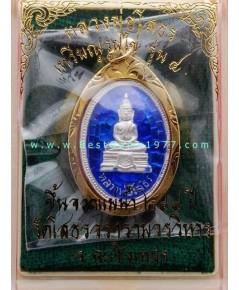 KCA201EOBP หลวงพ่อโสธร เหรียญรูปไข่รุ่น4 ขึ้นจากแม่น้ำ 244ปี เนื้อเงินลงยาสีน้ำเงิน เลี่ยมทองแท้
