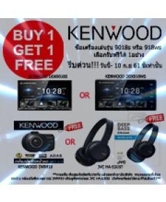 BUY 1 GET 1 FREE จำนวนจำกัด เมื่อซื้อkenwood 9018sหรือ918ws เลือกรับฟรีกล้องบันทึกหรือหูฟังjvc