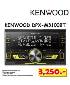 Kenwood DPX-m3100bt เครื่องเล่นวิทยุ cd mp3 มีช่องเสียบ USB และมีบลูทูธโทรศัพท์แฮนด์ฟรี