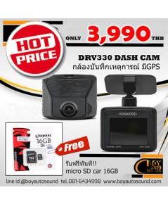 KENWOOD DRV330กล้องบันทึกเหตุการณ์built in GPS จัดโปร ลดกระหน่ำกันไปเลย 3,990 เคาะแล้วขาย