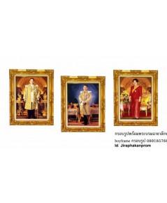 กรอบหลุยส์พร้อมพระบรมฉายาลักษณ์รัชกาลที่ 9 รัชกาลที่ 10 สมเด็จพระนางเจ้า ฯ พระบรมราชินีนาถ