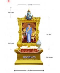 B1  ซุ้มเฉลิมพระเกียรติสมเด็จพระราชินีนาถ