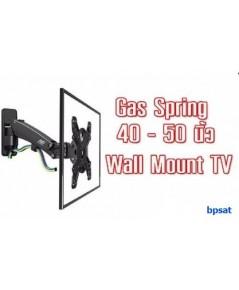 ชุดขาแขวน LED แบบ Gas-Strut TV Mount : ขนาด 40 - 50 นิ้ว